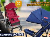 Лятна количка Active - Espiro